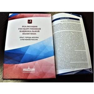 Опыт Дома дружбы народов Чувашии - в сборнике лучших практик России