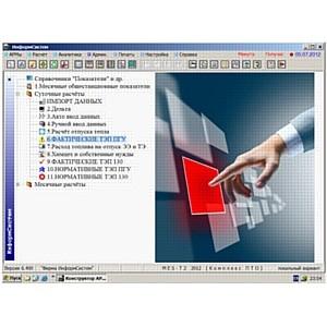 ИнформСистем: Инновационная Модель электростанций на MES-Системе