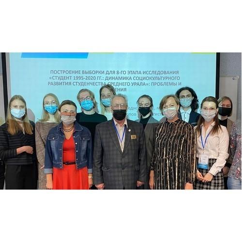 В УрФУ обсудили мировые социологические тенденции