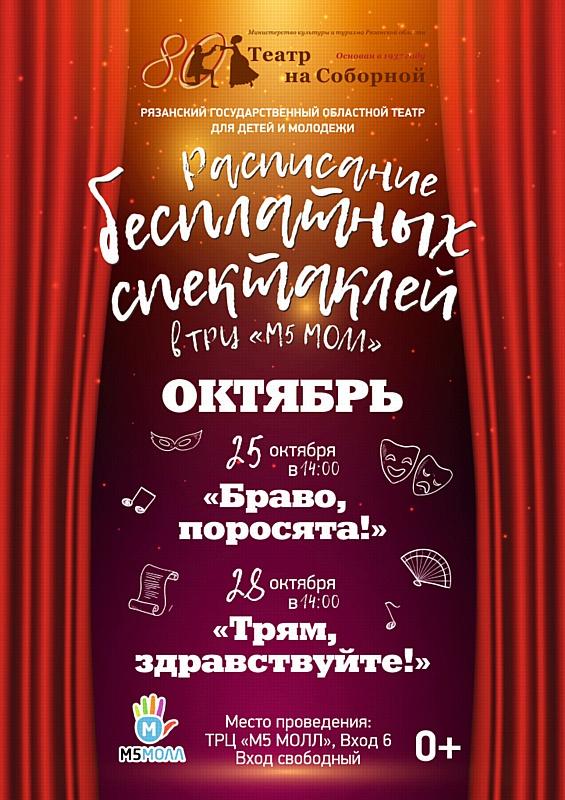 """Театральная афиша """"М5 Молл"""""""