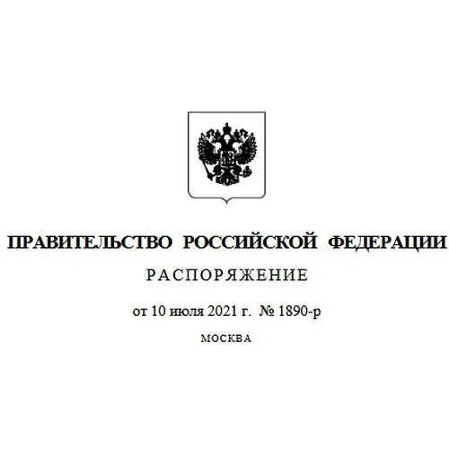 Правительство выделило 2 млрд рублей на развитие молодёжного туризма