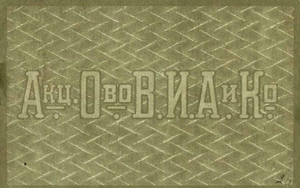 """Акционерное общество табачной фабрики """"В.И. Асмолов и Ко"""", бон, 25 рублей, Ростов-на-Дону, 1919 год, реверс."""