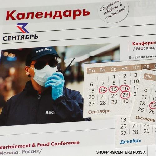 Охрана и безопасность: календарь мероприятий 2021/2022