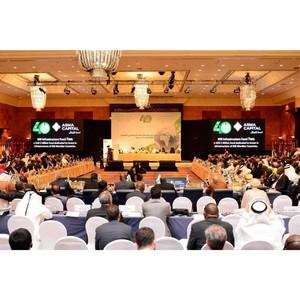 Исламским банком развития создан Инфраструктурный фонд-II