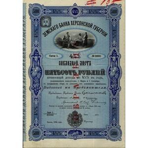 Земский банк Херсонской губернии - первый ипотечный банк в России