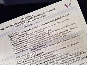 Челябинские лауреаты конкурса Фонда ОНФ «Правда и справедливость» приняли участие в Медиафоруме
