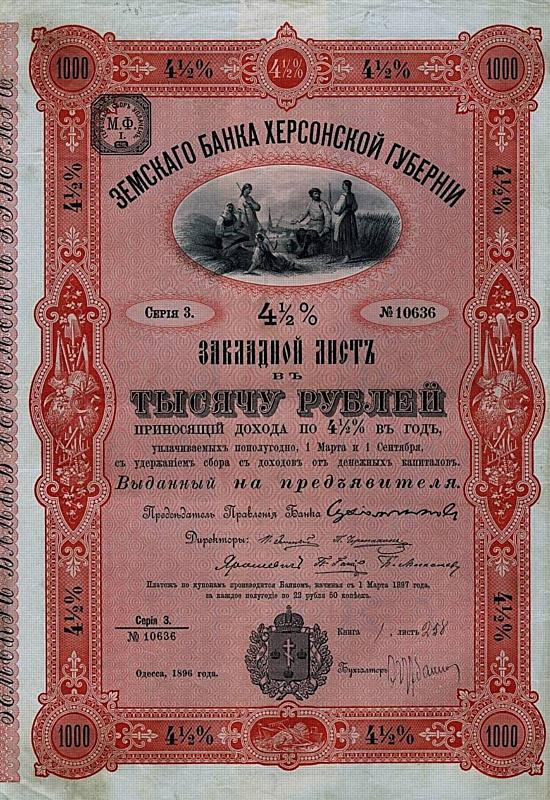 Земский банк Херсонской губернии, 4,5-процентный закладной лист в 1000 рублей на предъявителя, 3 серия, Одесса, 1896 год.
