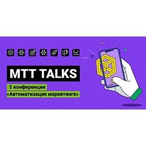 МТТ Talks: перспективы и кейсы автоматизации маркетинга в России