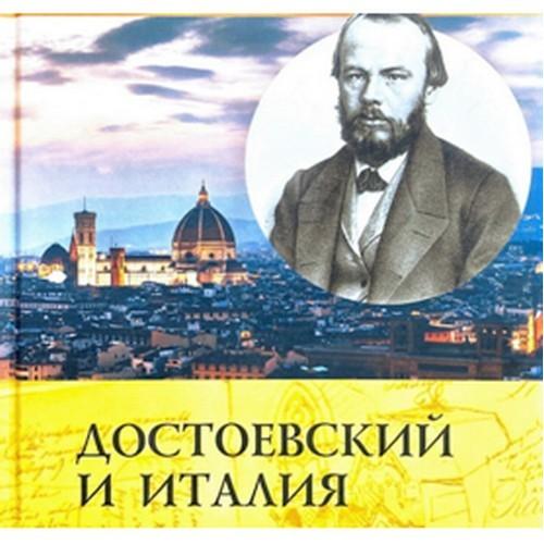 Духовная связь России и Италии