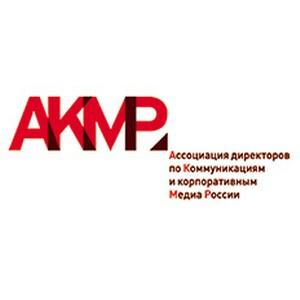 3 апреля награждены лауреаты конкурса АКМР «Лучшее Корпоративное Медиа – 2015»
