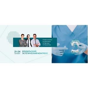 Впервые в России пройдёт Бразильский эстетический конгресс для стоматологов