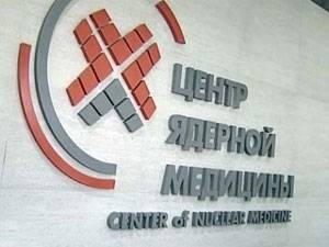 Центр ядерной медицины откроется в Орловской области весной 2015 года