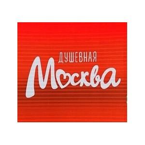 В фестивале «Душевная Москва» - 2018 приняли участие более 12 000 человек