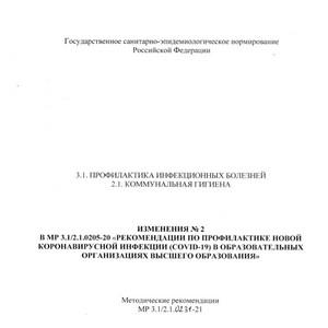 О порядке въезда на территорию РФ студентов-иностранных граждан