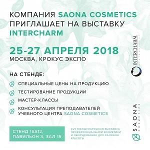Saona Cosmetics – участник выставки InterCharm Professional 2018