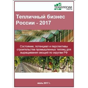 Тепличный бизнес России-2017.