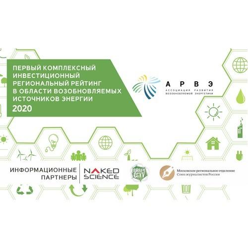 Первый комплексный инвестиционный региональный рейтинг ВИЭ 2020