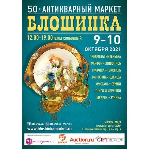 50-й Антикварный маркет «Блошинка»