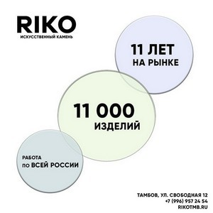 Компания Riko активно продвигает свои товары и услуги через Instagram