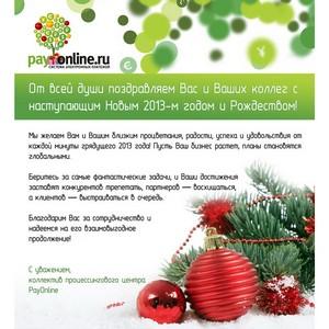 Процессинговый центр PayOnline подвел итоги 2012 года