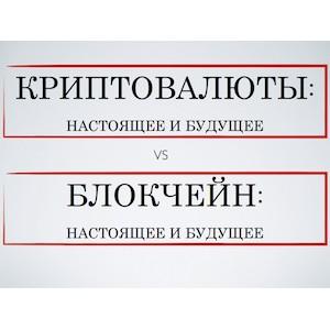 Блокчейн vs криптовалюты. Приглашаем вас на форуме All-over-IP и проголосовать
