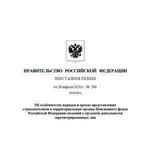 Подписано постановление о сокращении сроков подачи сведений в ПФР