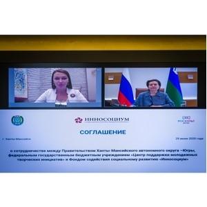 Роскультцентр, правительство Югры и Инносоциум подписали соглашение