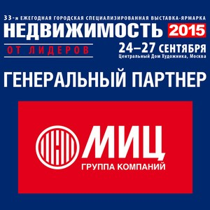 Группа компаний «МИЦ» выступит генеральным партнером 33-й выставки «Недвижимость от лидеров»