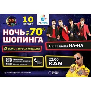 На дне рождения «М5 Молл» выступят «На-На», певец и диджей Kan