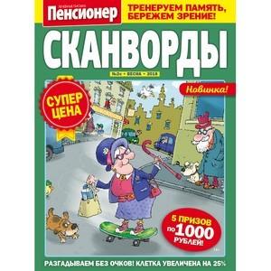 Издательство «Пресс-Курьер» представило свежую новинку «Пенсионер. Сканворды»
