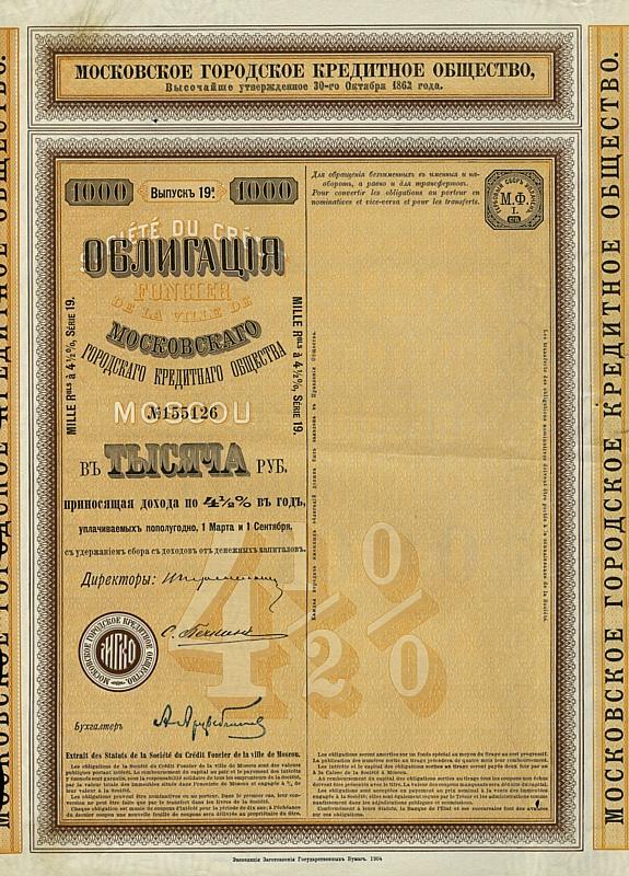 Московское городское кредитное общество, 4,5-процентная облигация в 1000 рублей на предъявителя, выпуск 19, 1904 год, аверс.