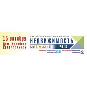 «Аквилон-Инвест» примет участие в выставке «Недвжимость-2016» в Северодвинске