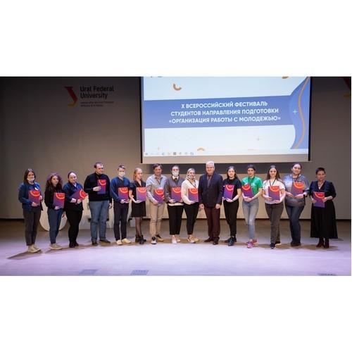 Фестиваль студентов «Организация работы с молодежью» завершился в УрФУ