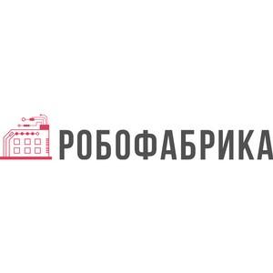 В Екатеринбурге прошёл финал конкурса свободной робототехники «РобоФабрика»