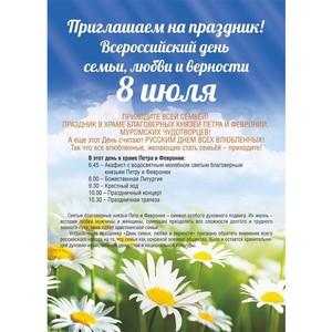 День православных влюбленных на Дону пройдет в посвященном им храме