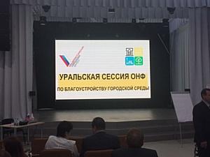 Челябинские эксперты Народного фронта приняли участие в Уральской сессии ОНФ по благоустройству