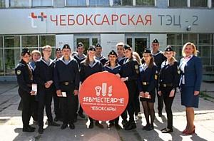 Чебоксарскую ТЭЦ-2 посетили будущие моряки