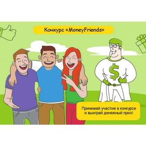 MoneyMan запустил конкурс «MoneyFriends» в социальных сетях