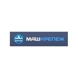 Машкрепеж занимает 1-е место в Рейтинге метизного рынка Ассоциации РосМетиз