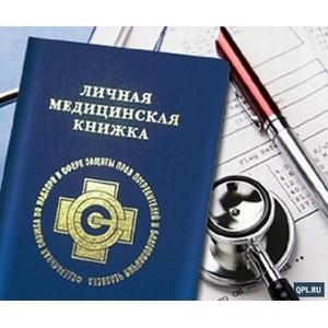 Зеленоградские участковые задержали граждан с поддельными медицинскими книжками