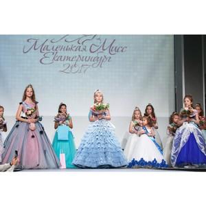 Итоги 15  детского конкурса  «Маленькая Мисс Екатеринбург 2017»