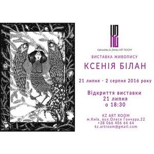 Персональная выставка графики - Кcении Билан