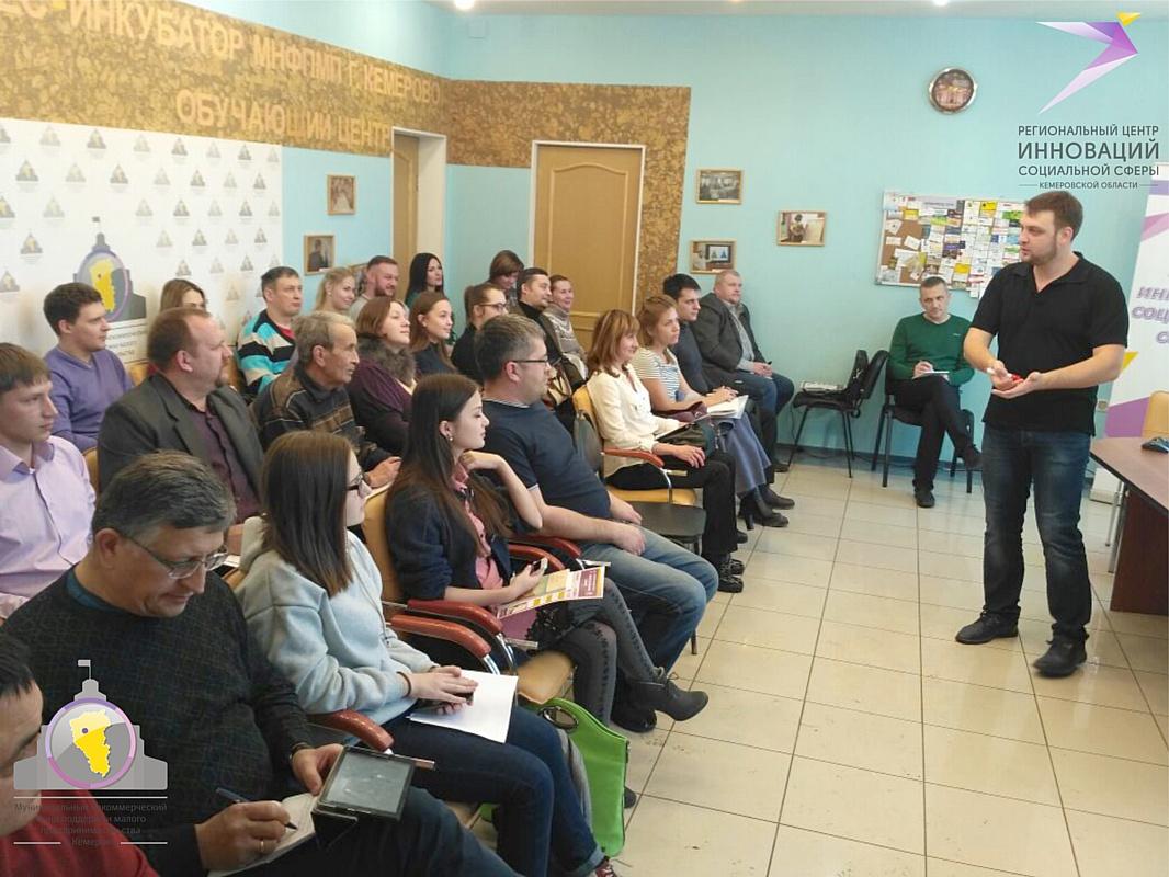 Cоциальные предприниматели Кузбасса узнали основы контекстной рекламы