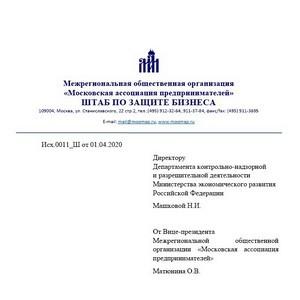 Предложения МАП по мерам защиты и поддержки бизнеса
