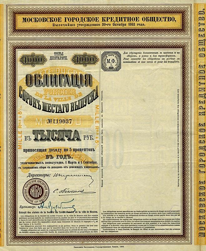 Московское городское кредитное общество, 5-процентная облигация в 1000 рублей на предъявителя, выпуск 46, десятилетие 3, 1906 год, аверс.