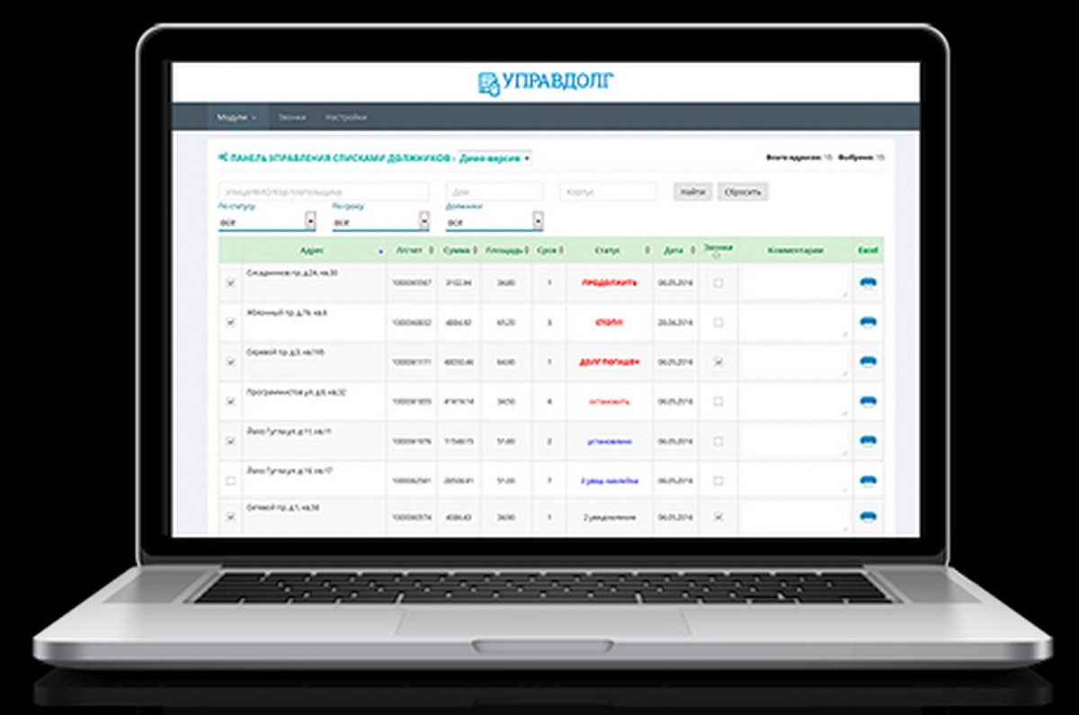Старс Медиа разработала автоматизированный сервис УправДолг для работы с должниками по платежам ЖКУ