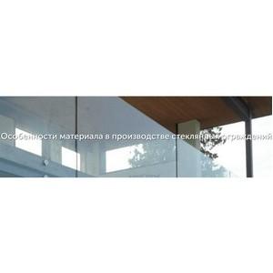 Особенности материала в производстве стеклянных ограждений