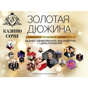 «Казино Сочи» анонсирует программу новогодних праздников