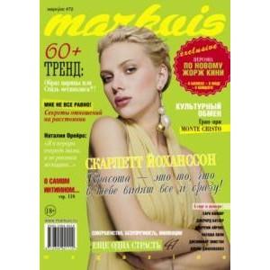 Журнал Markuis (рус. Маркуис) – Анонс. Обложка Скарлетт Йоханссон
