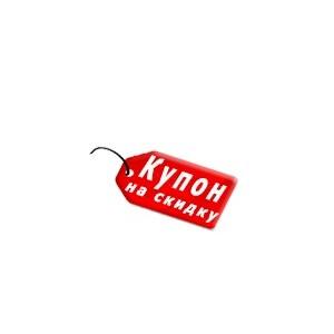 Сайт Бесплатные купоны на скидку couponforyou.ru - исполнение желаний без труда и особых затрат!